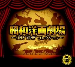 """昭和洋画劇場  和製""""洋楽""""コレクション(CD)"""