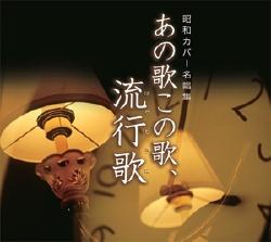 昭和カバー名唱集 あの歌この歌、流行歌(CD)