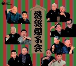 落語親子会(CD)