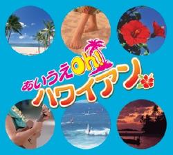 あいうえOh!ハワイアン(CD)