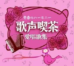 青春のハーモニー 歌声喫茶 愛唱歌集(CD)