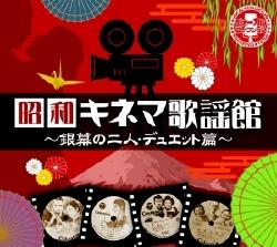 昭和キネマ歌謡館 銀幕の二人・デュエット篇(CD)
