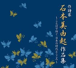 作詩家 石本美由起 作品集  ことばで紡ぐ 日本の時代とこころ