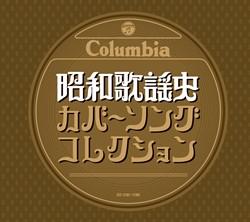 昭和歌謡史 カバーソング・コレクション<昭和3年-昭和30年>