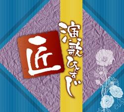 匠 演歌ひとすじ(CD)