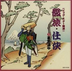 新版 ビッグ・スター競演 股旅・任侠(CD)