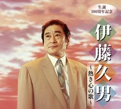 伊藤久男 熱き心の歌(CD)
