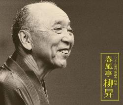 特選 春風亭柳昇 にっかん飛切落語会(CD)