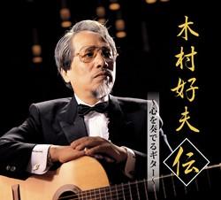 木村好夫・伝 心を奏でるギター(CD)