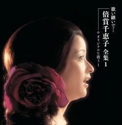歌い継いで・・・倍賞千恵子全集(CD)