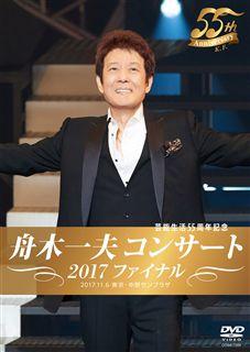 舟木一夫コンサート2017ファイナル(DVD)