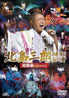 北島三郎 劇場公演総集編 カラオケ付き