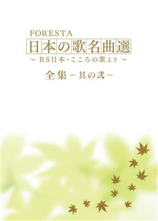 FORESTA 日本の歌名曲選 全集 其の弐