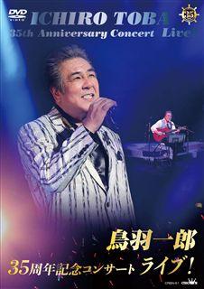 鳥羽一郎35周年記念コンサート ライブ!