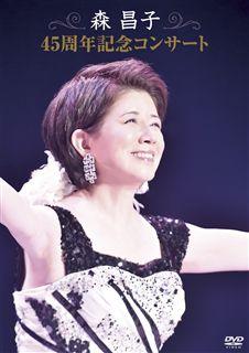 森昌子 45周年コンサート 爆笑!昭和お茶の間劇場2
