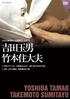 NHKスペシャル 人間国宝ふたり ~吉田玉男・竹本住大夫~