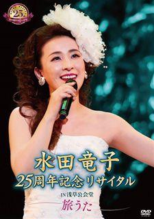 水田竜子25周年記念リサイタル