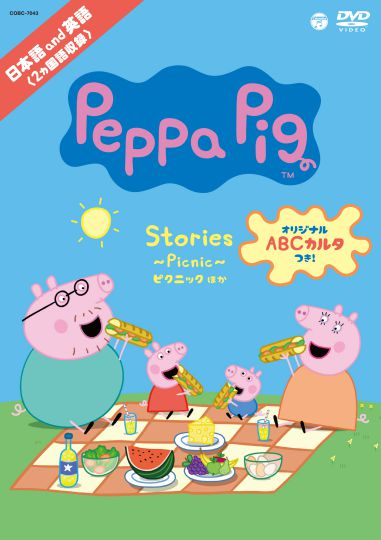 Peppa Pig Stories 〜Picnic〜 ピクニック ほか
