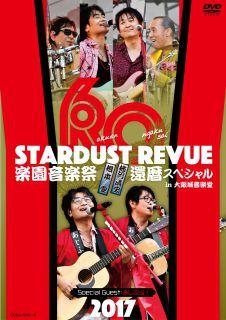 STARDUST REVUE 楽園音楽祭 2017 還暦スペシャル in 大阪城音楽堂【DVD】