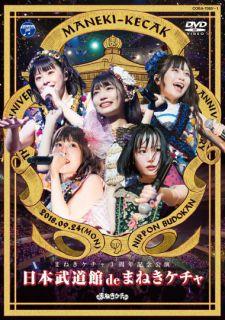 日本武道館 de まねきケチャ【DVD】