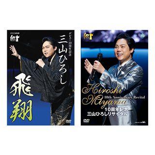 三山ひろし 10周年記念DVDセット