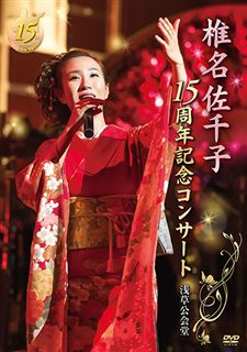 椎名佐千子15周年記念コンサート 浅草公会堂