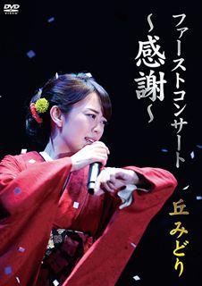 ファーストコンサート 〜感謝〜丘みどり