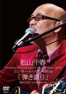 [DVD] 松山千春コンサート・ツアー2018 「弾き語り」 2018.6.27 ニトリ文化ホール