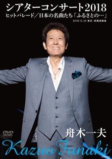 [DVD] 舟木一夫シアターコンサート2018 ヒットパレード/日本の名曲たち「ふるさとの・・・」