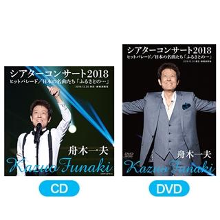 舟木一夫シアターコンサート2018 ヒットパレード/日本の名曲たち「ふるさとの・・・」 セット