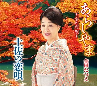 あらしやま〜京の恋唄〜 [カセット]