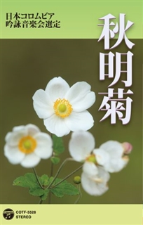 [カセット] 2019年度(平成31年度)(第55回) 日本コロムビア全国吟詠コンクール課題吟 秋明菊