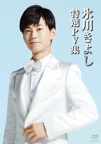 氷川きよし特選PV集