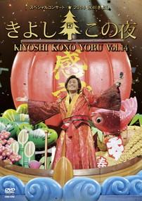氷川きよしスペシャルコンサート2014きよしこの夜Vol.14