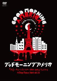 「inトーキョーシティツアー2014-2015」ファイナル@Zepp Tokyo 2015.03.22