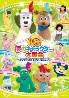 ワンワンといっしょ!夢のキャラクター大集合 〜センターを取るのは、だれだ!?〜【DVD】