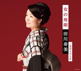 女の舟唄【CD】