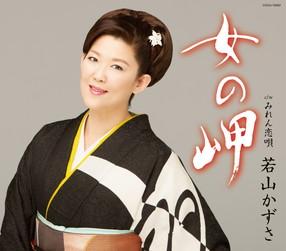 女の岬【CD】