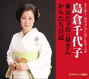スーパー・カップリング・シリーズ東京だヨおっ母さん/からたち日記
