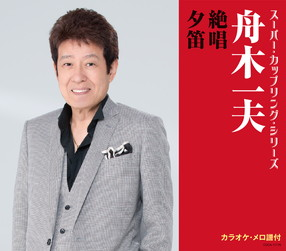 スーパー・カップリング・シリーズ絶唱/夕笛