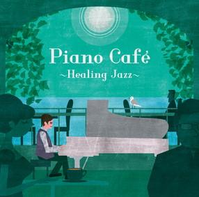 ピアノ・カフェ ヒーリング・ジャズ