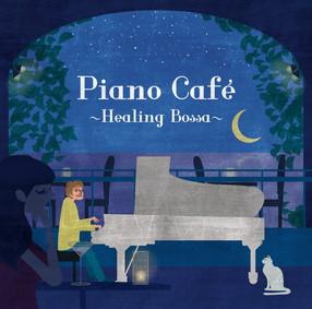 ピアノ・カフェ ヒーリング・ボッサ