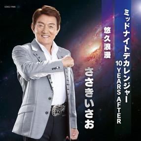 ささきいさお55周年記念シングル「ミッドナイトデカレンジャー2015」
