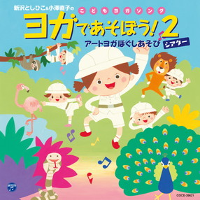 新沢としひこ&小澤直子のこどもヨガソングヨガであそぼう!2アートヨガほぐしあそびシアター