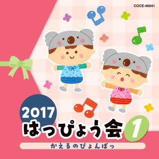 2017 はっぴょう会 (1)かえるのぴょんぱっ