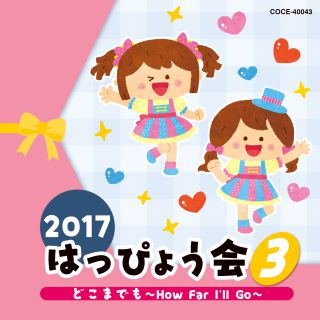 2017 はっぴょう会 (3)どこまでも〜How Far I'll Go〜