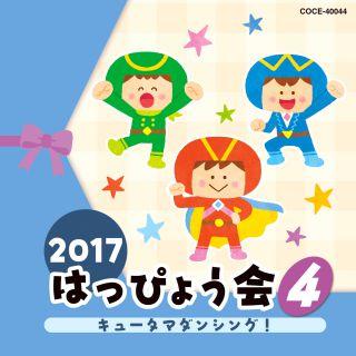 2017 はっぴょう会 (4)キュータマダンシング!