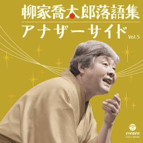 柳家喬太郎落語集〜アナザーサイドVol.5