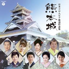 日本コロムビア歌謡吟詠集熊本城