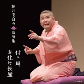 桃月庵白酒落語集 付き馬/お化け長屋